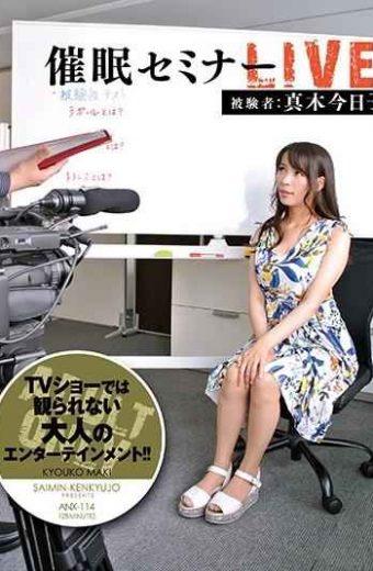 ANX-114 Hypnosis Seminar LIVE Subject Kyoko Maki