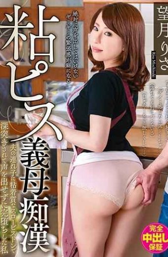 VENU-888 Risa Mochizuki Who Was Deeply Pierced By A Sticky Slow Piston By Her Husband's Stepmother With Her Sticky Mother-in-law