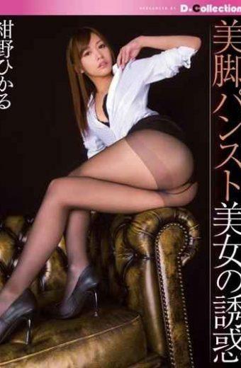 DCOL-068 Konno Temptation Hikaru Legs Pantyhose Beauty