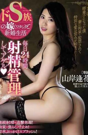 PRED-185 De S's Wife Watashi And Newlyweds Manage Their Ejaculation 24 Hours A Day Ager Yamagishi Reika