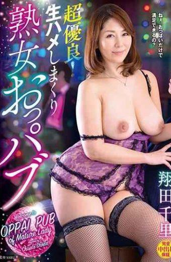 VAGU-217 Super Excellent!Raw Saddle Rolling Mature Woman Pub Pub Chisato Shoda