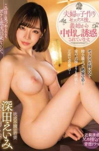 PRED-189 After The Couple's Child-making Sex They Are Tempted By The Sister-in-law. Emi Fukada
