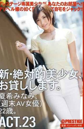 CHN-044 New Absolute Beautiful Girl I Will Lend You. ACT.23 Natsuki Minami