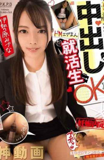 PKPD-060 Pies Women's Dating Creampie Ok De M Egun Job Hunting Student Mizuna Isehara