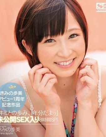 """SNIS-022 8 Hours SP """"walk With You Tsu 's One-year"""" Into SEX Published Not One Anniversary Work Ayumi Debut Of You!  Blu-ray"""