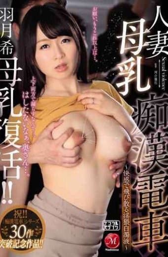 "JUY-999 Celebration! ! ""Commemorative Work That Breaks Through 30 Series Of ""Molester Train""! ! Nozomi Hazuki Breast Milk Revival! ! Married Mother's Milk Molester Train"