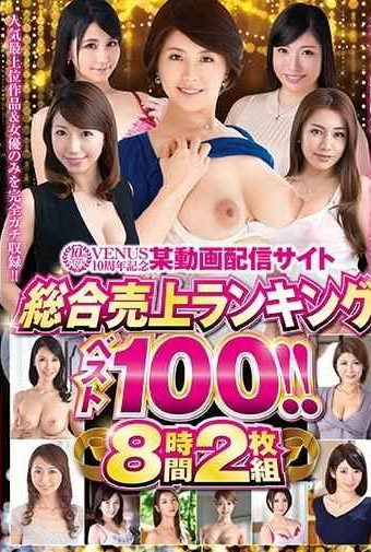 VEVE-024 VENUS 10th Anniversary  Video Distribution Site Overall Sales Ranking Best 100! !8 Hours 2 Discs