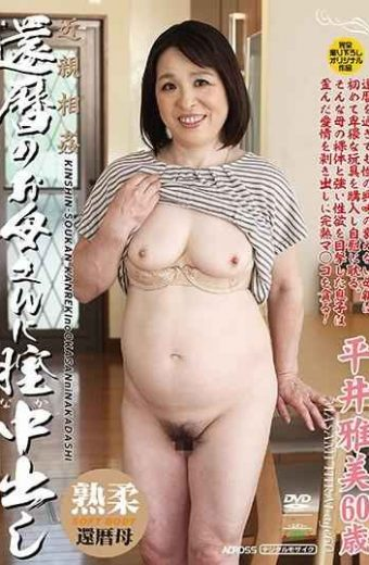 AED-172 Incest In The Vagina To Mother Of 60th Birthday Masami Hirai