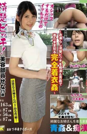 KTSB-016 Neat Bitch!Beauty Staff Sena 25-year-old Pleasant Neat Bitch Wearing Molester & Aokan Completely Fucking Fucking-Asami