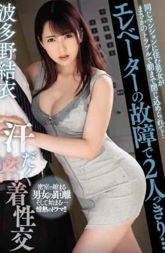 MIAA-165 Elevator Breaks Up To Two People … Sweaty Close Contact Yui Hatano