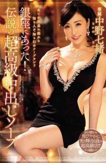 MEYD-535 It Was In Ginza!Legendary Super Luxury Creampie Soap Nakano Nanao
