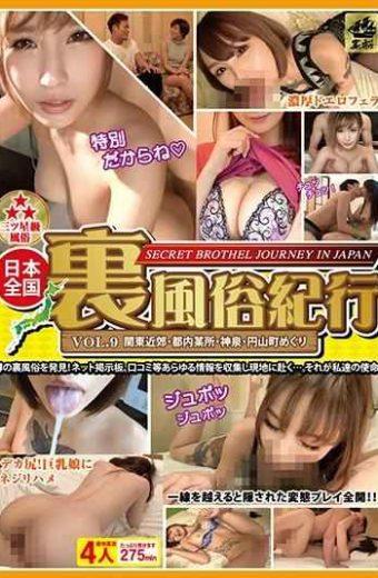 URFD-009 Traveling Behind The Scenes In Japan VOL.9