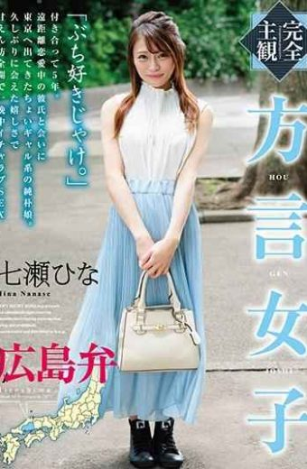 HODV-21418 Complete Subjectivity Dialect Girls Hiroshima Dialect Hina Nanase