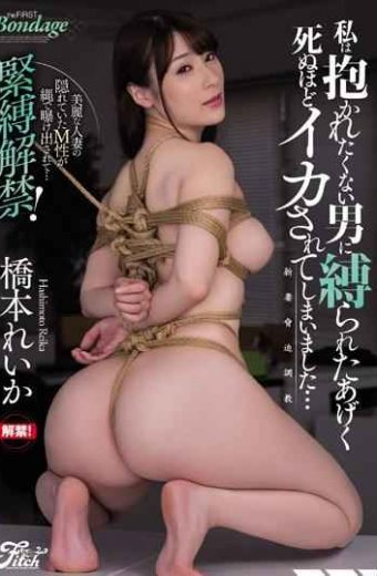 JUFE-106 I Was Tied Up By A Man Who Didn't Want To Be Embraced And I Was Crazy Enough To Die … Reika Hashimoto