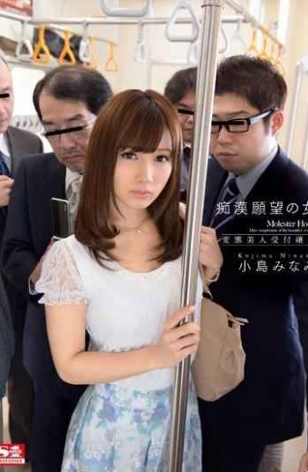 SNIS-339 Of Molestation Desire Woman Transformation Beauty Receptionist Ed Minami Kojima