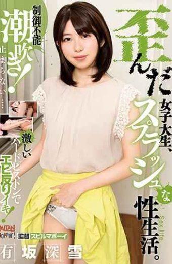 BAHP-013 Distorted Female College Student Splash Sex Life. Arisaka Miyuki