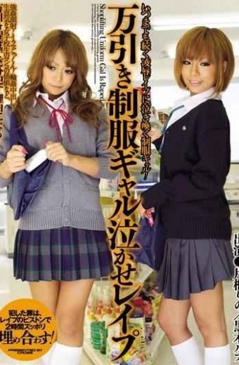 CRPD-373 Kuroki Luna Rino Katagiri Gal Cry Rape Uniform Shoplifting