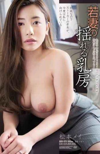 ADN-075 A Young Wife's Shaking Nipples Matsumoto Mei