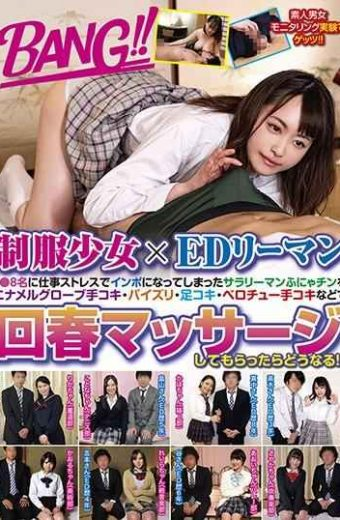 GNAB-001 Getz In An Amateur Sex Monitoring Experiment! !Uniform Girl X ED Lehman J  What Happens If Eight People Have Been Reimbursed With Salaryman Funyachin Who Became Impote Due To Work Stress With Enamel Glove Handjob Titty Fuck Footjob Handjob Etc.!