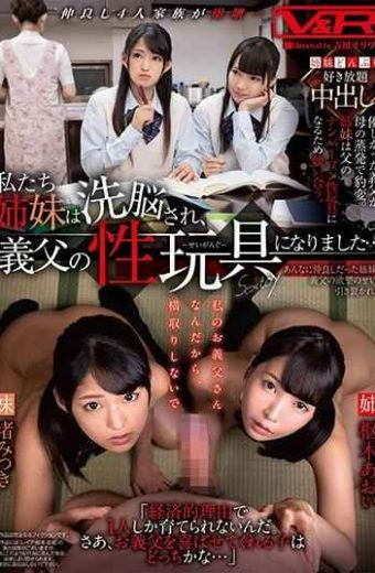 VRTM-456 Our Sisters Were Brainwashed And Became Father-in-law Sex Toys …