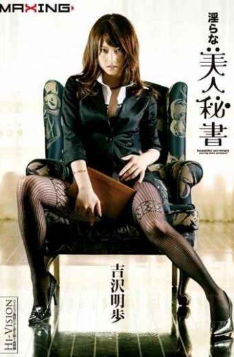 MXGS-146 Akiho Yoshizawa Beauty Secretary Indecent