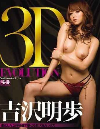 SOE-505 Akiho Yoshizawa Sex Video New Dimension In Micelles In The Evolution Of Three-dimensional 3D EVOLUTION Blu-ray Disc