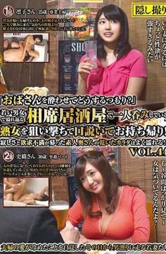 """MEKO-143 """"What Are You Going To Do With Drunk Aunts""""Take Away A Mature Woman Who Is Swallowing Alone At A Tavern That Overflows With Young Men And Women And Take It Home!The Dry Body Of An Amateur Wife Who Was Greeted With Loneliness And Frustration Gets Wet! !VOL.45"""