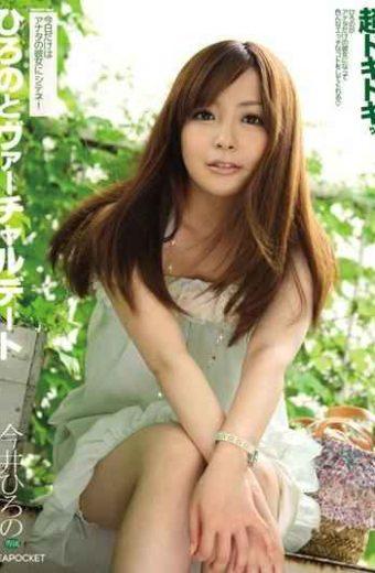 IPTD-657 Virtual Dating Hirono Hirono Imai