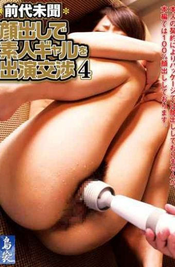 HSM-009 Negotiations Appeared In Four Amateur Gal Kaodashi
