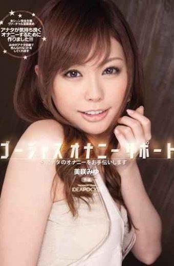 IPTD-655 Miyu Misaki Gorgeous Masturbation Masturbation Can Help You Support Your