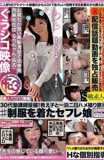 SABA-565 Saffle Girl In Her 30's Cram School Teacher Posting!A Gonzo Trip With A Student For Two Days And One Night Gu Guiko Video Ruri-chan pseudonym Living In Nishiazabu A Neat And Clean Black-haired Neat