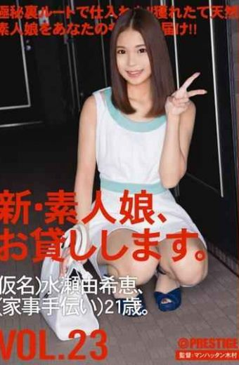 CHN-048 New Amateur Daughter I Will Lend You. VOL.23