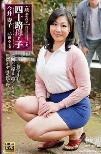 NMO-51 Continued  Abnormal Sexual Intercourse Mother And Child Sono Imai Hoshiko