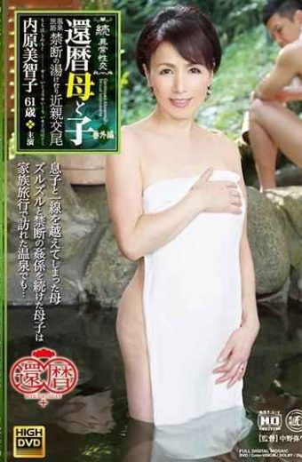 NMO-44 Continued  Abnormal Sexuality Mother And Child Extra Edition Hot Spring Journey Michiko Uchihara