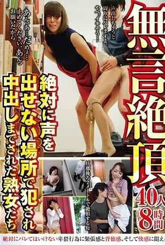 DINM-524 Silent Climax 40 People 8 Hours Mature Who Was Committed In A Place That Can Not Speak Absolutely And Cum Shot