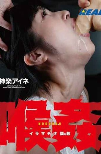 XRW-757 Throat Deep Throating Torture Kagura Aine