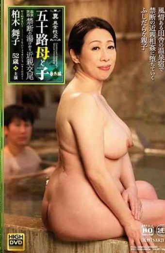 NEM-004 True  Abnormal Sexual Intercourse 50 Years Mother And Child Extra Edition Hot Spring Travel Route Prohibited Hot Water Kemuri Intimate Mating Sanuki Makiko