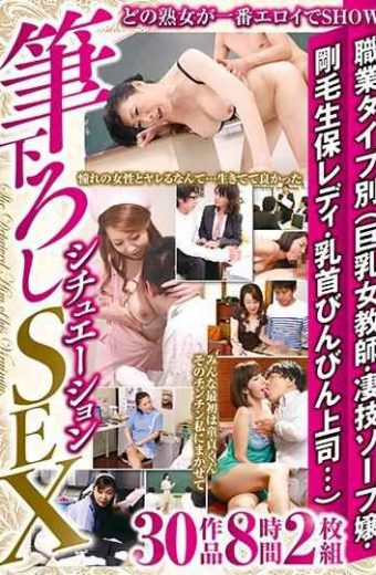 ABBA-442 Which Mature Woman Is The Most Erotic!By Occupation Type Big Tits Female Teacher Terrible Technique Soap Lady Hairy Life Insurance Lady Nipple Bottle Boss … Brush-down SEX 30 Works 8 Hours 2 Disc