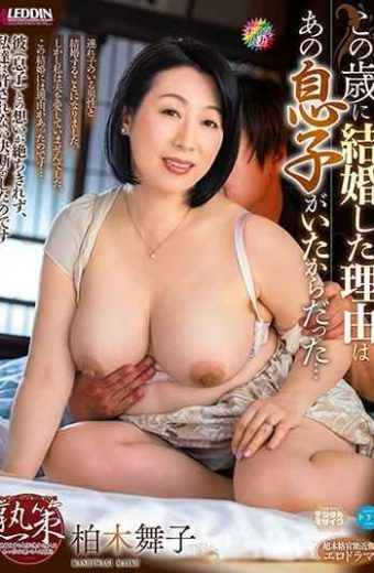 SPRD-1203 The Reason I Got Married This Year Was Because Of That Son … Maiko Kashiwagi