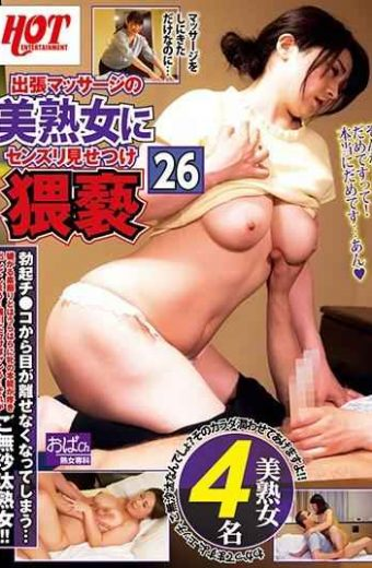 HEZ-098 Senzuri Show Off To Beautiful Mature Woman On A Business Trip Massage 26