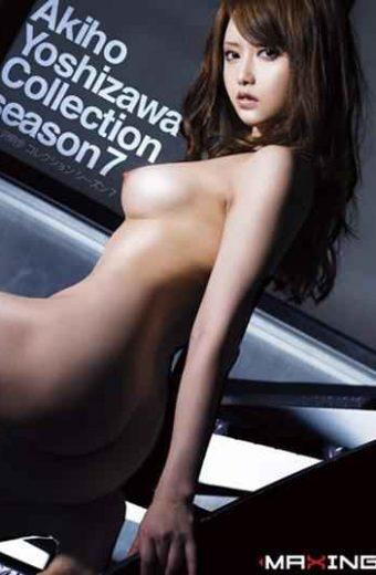 MXSPS-108 Season 7 Collection Akiho Yoshizawa