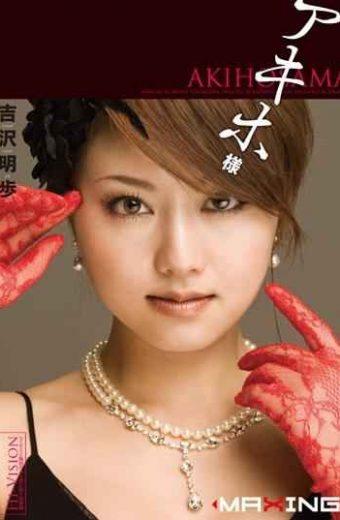 MXGS-114 Akiho Yoshizawa Akiho Like