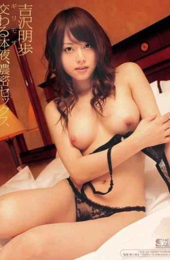 SOE-154 Risky Mosaic Fluid Intersect Akiho Yoshizawa Sex Dense