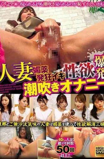 WA-412 Married Aphrodisiac Crazy Iki Libido Explosion Squirting Masturbation