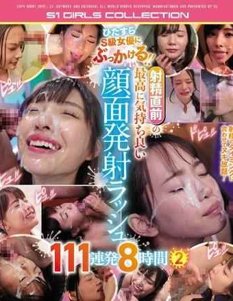 OFJE-219 Bukkake A S-class Actress! ! The Most Pleasant Face Fire Just Before Ejaculation Rush 111 Consecutive 8 Hours 2 Blu-ray Disc