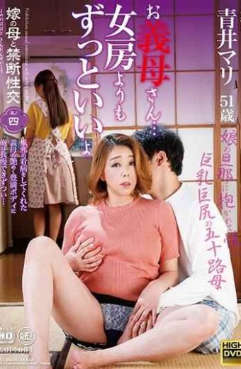 NMO-45 Mother Of The Bride And Forbidden Sexual Intercourse Mother-in-law – San … Much Better Than The Wife Aoi Mari