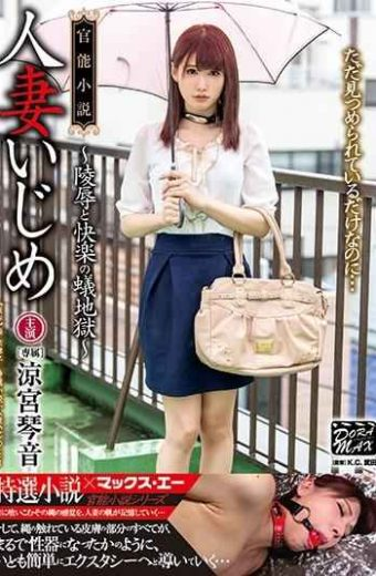 XVSR-504 Married Bullying-humiliation And Pleasure Ant Hell-Kotone Suzumiya