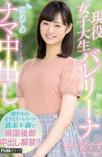 HND-736 Active College Student Ballerina For The First Time In Stock Nonomiya Suzu