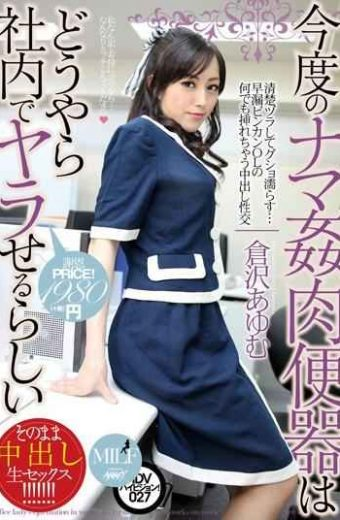 MUML-027 Apparently This Time Of Fucking Meat Urinal Yarra To Apparently In-house Ayumu Kurasawa