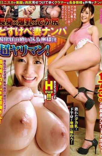 KATU-059 Tall X Big Tits X Big Ass Doskebe Wife Nampa Exposed Madness Wife Is Super Bimbo!